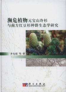 Ecology Research Of Endangered Plant Abies