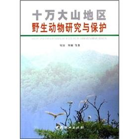 Study and Conservation of Wildlife in Shiwandashan Region(Chinese Edition): Zhou Fang