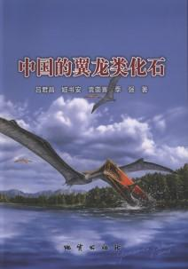 Pterosaurs from China (In Chinese with Latin name)(Chinese Edition): u Junchang