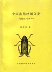 A Taxonomic Study of Chinese Coelidiinae (Homoptera: Cicadellidae) (In Chinese with English summary...