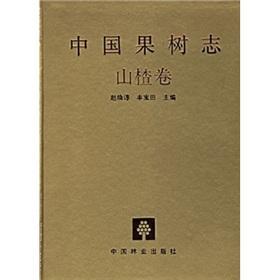 China Fruit-Plant Monograph (Vol.5)-Hawthorn Flora(Chinese Edition): Zhao huanchun & Feng Baotian