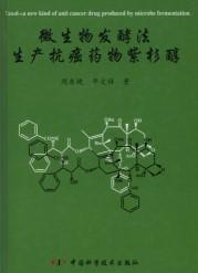 Taxol - a new kind of anti cancer drug produced by microbe Fermentation(Chinese Edition): Zhou ...