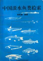 The Synopsis of Freshwater Fishes of China (In Chinese)(Chinese Edition): Zhu Songquan