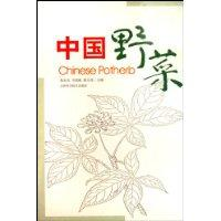 Chinese Potherb(Chinese Edition): Zhao Jinguang