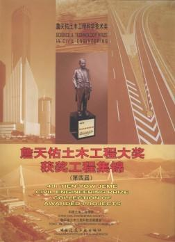 4th Tien-Yow Jeme Civil Engineering Prize Collection: The Editorial Group