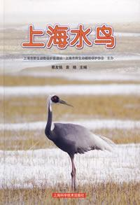 Water Birds of Shanghai(Chinese Edition): BEN SHE,YI MING