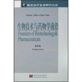 Frontiers of Biotechnology and Pharmaceuticals (Volume 4)(Chinese Edition): Zhao Kang