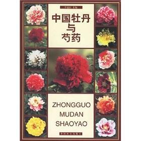 Tree Peony and Peony in China(Chinese Edition): Li Jiajue
