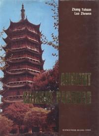 Ancient Chinese Pagodas(Chinese Edition): Zhang Yuhuan &
