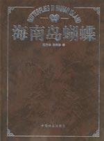 Butterfly in Hainan Island (In Chinese)(Chinese Edition): Gu Maobin & Chen Peichen