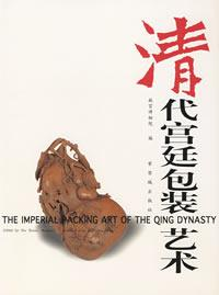 The Imperial Packing Art of Qing Dynasty(Chinese: BEN SHE,YI MING