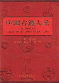The Complete Collection of Chinese Ancient Coins(Chinese Edition): Yu Weichao