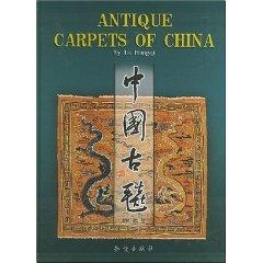 Antique Carpets of China (In Chinese and: Lu Hongqi