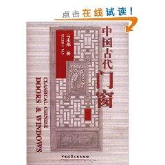 Classical Chinese Doors and Windows(Chinese Edition): Ma Weidu