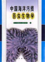 Biology of Marine-Fouling Bryozoans in the Coastal: Liu Xixing