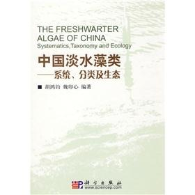 The Freshwater Algae of China- Systematics, Taxonomy and Ecology (in Chinese with Latin name, latin...