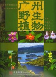 Wild Plants of Guangzhou(Chinese Edition): Xing Fuwei et al