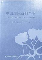 China Wetlands Encyclopedia(Chinese Edition): BEN SHE,YI MING