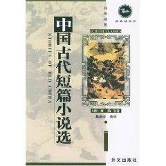 Stories of Old China(Chinese Edition): BEN SHE,YI MING