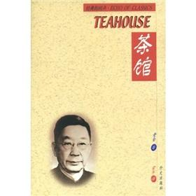 Teahouse(Chinese Edition): BEN SHE,YI MING