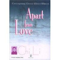 Apart From Love(Chinese Edition): BEN SHE,YI MING