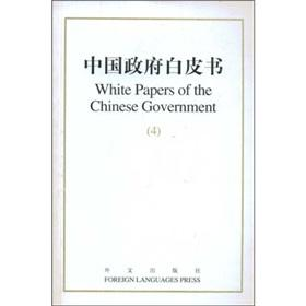 White Papers of the Chinese Government (4)(Chinese Edition): BEN SHE,YI MING