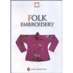 Folk Embroidery(Chinese Edition): BEN SHE,YI MING