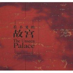 The Invisible Palace(Chinese Edition): BEN SHE,YI MING