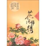 Beautiful flowers (Vol.2)(Chinese Edition): ZHI ZHI