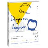 Dangerous laugh(Chinese Edition): MEI ] SI DI WEN MI ER HAO SE