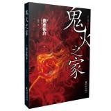 Yusuke Kishi Locked room mystery series: wildfire House(Chinese Edition): RI ] GUI ZHI YOU JIE
