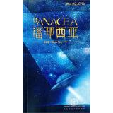 PAN that Valencia(Chinese Edition): FENG MI XUE ( Michelle Feng )