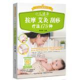 Pediatric Health Massage moxibustion 179 kinds of scraping therapy(Chinese Edition): LI ZHI GANG