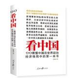 Look China: China in the world to understand the political and economic landscape in the first book...