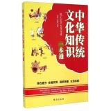 A knowledge of traditional Chinese culture through(Chinese: MA YIN WEN