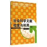 Social science literature retrieval and utilization (3rd Edition)(Chinese Edition): WANG LI CHENG
