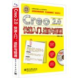 Creo 2.0 Quickstart. Advanced and Proficient (with DVD discs 1)(Chinese Edition): KE YI DA