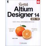Super manual to fully grasp Altium Designer14(Chinese Edition): YANG XIAO QI