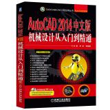 AutoCAD 2014 Chinese version of mechanical design from the entry to the master(Chinese Edition): LI...