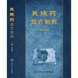 National drug prescription preparations(Chinese Edition): SONG MIN XIAN
