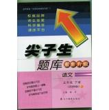 2015 spring top student exam: In fifth grade language (North Division) (BS)(Chinese Edition): HAN ...