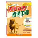 Lightweight straight win book series: Straight Week Yuekao measured in the test: Grade 9 Language (...
