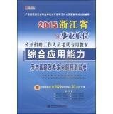 Hiroaki publishing 2015. Zhejiang public institutions to: HONG ZHANG JIAO
