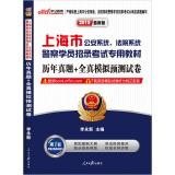 2015 in the public version of the Shanghai public security system court system dedicated police ...