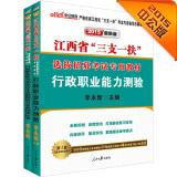Jiangxi Province in 2015 three public help selecting a recruitment exam: executive career Aptitude ...