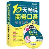 Zhenyu English: 10 days Chang said business spoken - Private English Made Easy (with MP3 CD)(...