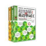 Super Takeover word king: Advanced articles + ultimate chapter (CD-ROM Set Total 2)(Chinese Edition...