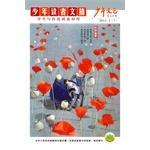 Young Reader's Digest (2014 first half)(Chinese Edition): SHANG HAI SHI JI CHU BAN GU FEN YOU ...