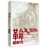 Since the theme of the creation of Yan'an - age of revolution(Chinese Edition): CHEN LV SHENG