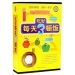 Eat three meals a day(Chinese Edition): CI YAN LI